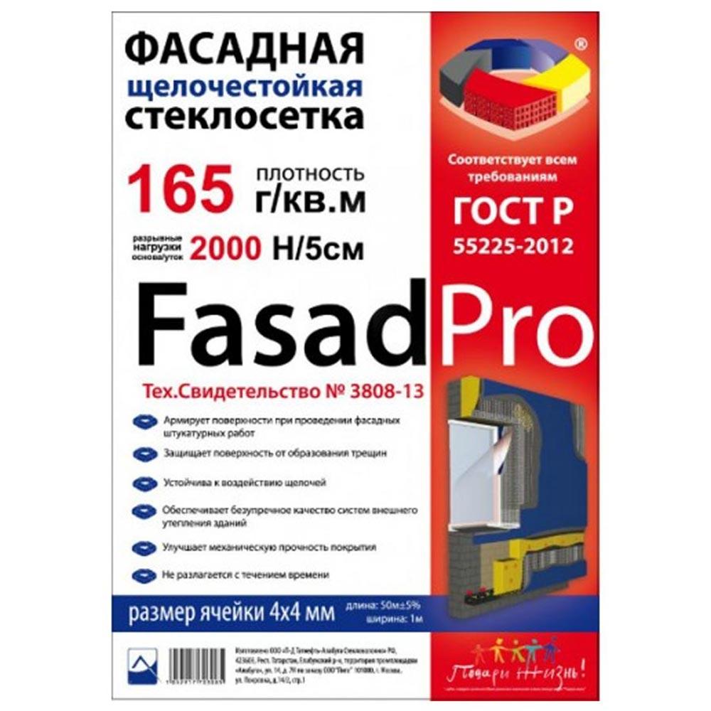 Сетка строительная FasadPro 1500