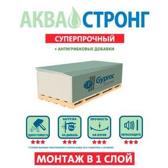 Гипсокартон Гипрок ГКЛВ Аква Стронг