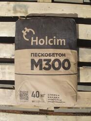 Пескобетон М300 Holcim (Холсим)
