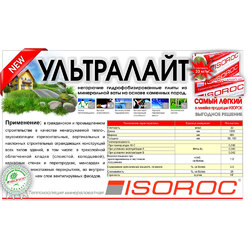 ISOROC Ultra Light (Изорок ультралайт) (33кг/м3)
