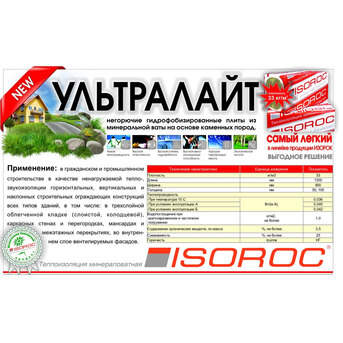 ISOROC Ultra Light (Изорок ультралайт) 50 мм