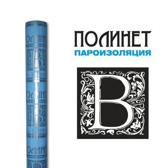Polinet B (Пароизоляция) 1,6 м (70 м2)