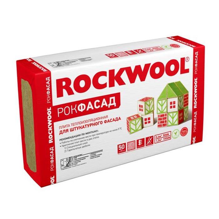 Rockwool (Роквул) РОКФАСАД 50 мм